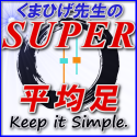 SUPER平均足・125.png